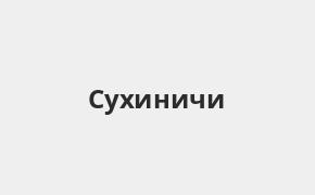 Справочная информация: Банк ВТБ в Сухиничах — адреса отделений и банкоматов, телефоны и режим работы офисов