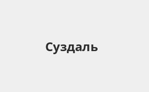 Справочная информация: Банкоматы Банка ВТБ в Суздале — часы работы и адреса терминалов на карте