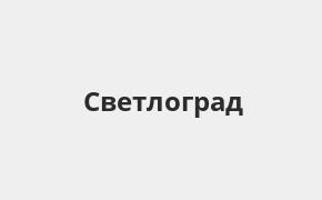 Справочная информация: Банкоматы Банка ВТБ в Светлограде — часы работы и адреса терминалов на карте