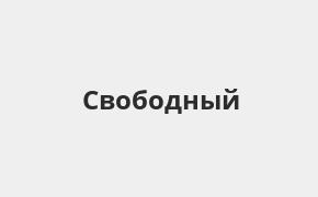 Справочная информация: Банк ВТБ в Свободном — адреса отделений и банкоматов, телефоны и режим работы офисов