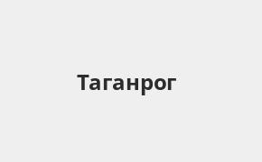 Справочная информация: Банкоматы Банка ВТБ в Таганроге — часы работы и адреса терминалов на карте