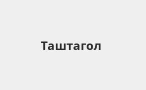 Справочная информация: Банкоматы Банка ВТБ в Таштаголе — часы работы и адреса терминалов на карте