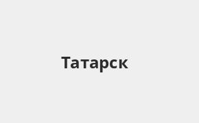 Справочная информация: Банкоматы Банка ВТБ в Татарске — часы работы и адреса терминалов на карте