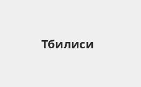 Справочная информация: Банкоматы Банка ВТБ в городe Тбилиси — часы работы и адреса терминалов на карте