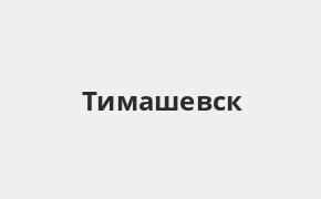 Справочная информация: Отделение Банка ВТБ по адресу Краснодарский край, Тимашевск, улица Ленина, 165А — телефоны и режим работы