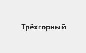 Справочная информация: Банк ВТБ в Трехгорном — адреса отделений и банкоматов, телефоны и режим работы офисов