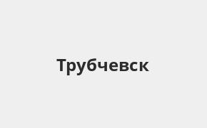 Справочная информация: Банкоматы Банка ВТБ в Трубчевске — часы работы и адреса терминалов на карте