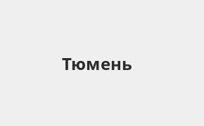 Справочная информация: Банкоматы Банка ВТБ в Тюмени — часы работы и адреса терминалов на карте