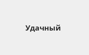 Справочная информация: Банкоматы Банка ВТБ в городe Удачный — часы работы и адреса терминалов на карте