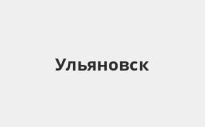 Справочная информация: Банкоматы Банка ВТБ в Ульяновске — часы работы и адреса терминалов на карте