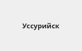 Справочная информация: Банкоматы Банка ВТБ в Уссурийске — часы работы и адреса терминалов на карте