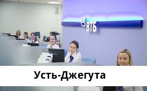 Справочная информация: Банк ВТБ в Усть-Джегуте — адреса отделений и банкоматов, телефоны и режим работы офисов