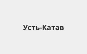 Справочная информация: Банкоматы Банка ВТБ в Усть-Катаве — часы работы и адреса терминалов на карте
