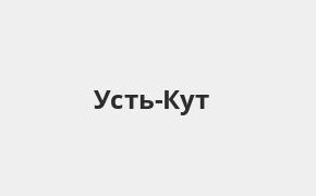 Справочная информация: Банк ВТБ в Усть-Куте — адреса отделений и банкоматов, телефоны и режим работы офисов
