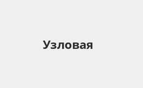 Справочная информация: Банкоматы Банка ВТБ в Узловой — часы работы и адреса терминалов на карте