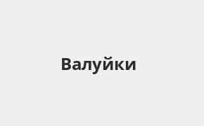Справочная информация: Банк ВТБ в Валуйках — адреса отделений и банкоматов, телефоны и режим работы офисов