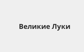 Справочная информация: Банкоматы Банка ВТБ в Великих Луках — часы работы и адреса терминалов на карте