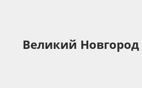 Справочная информация: Отделение Банка ВТБ по адресу Новгородская область, Великий Новгород, Предтеченская улица, 1 — телефоны и режим работы