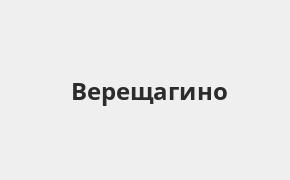 Справочная информация: Банк ВТБ в Верещагино — адреса отделений и банкоматов, телефоны и режим работы офисов