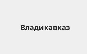 Справочная информация: Отделение Банка ВТБ по адресу Республика Северная Осетия — Алания, Владикавказ, улица Маркова, 1А — телефоны и режим работы
