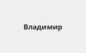 Справочная информация: Банкоматы Банка ВТБ в Владимире — часы работы и адреса терминалов на карте