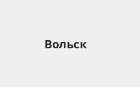 Справочная информация: Банкоматы Банка ВТБ в Вольске — часы работы и адреса терминалов на карте