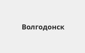Справочная информация: Банкоматы Банка ВТБ в Волгодонске — часы работы и адреса терминалов на карте