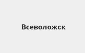 Справочная информация: Банкоматы Банка ВТБ в Всеволожске — часы работы и адреса терминалов на карте