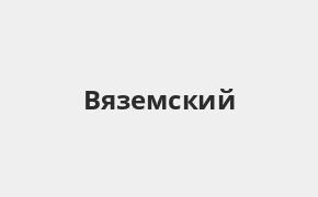 Справочная информация: Банк ВТБ в Вяземском — адреса отделений и банкоматов, телефоны и режим работы офисов