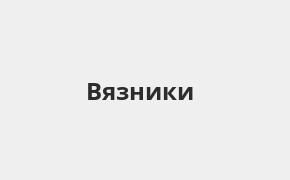 Справочная информация: Банкоматы Банка ВТБ в Вязниках — часы работы и адреса терминалов на карте