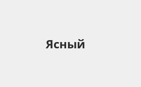 Справочная информация: Банкоматы Банка ВТБ в Ясном — часы работы и адреса терминалов на карте