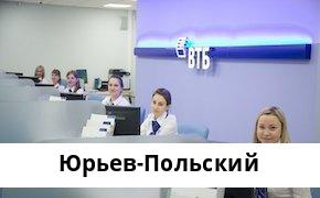 Справочная информация: Банк ВТБ в Юрьев-Польском — адреса отделений и банкоматов, телефоны и режим работы офисов