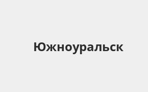 Справочная информация: Банк ВТБ в городe Южноуральск — адреса отделений и банкоматов, телефоны и режим работы офисов