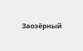 Справочная информация: Банкоматы Банка ВТБ в Заозерном — часы работы и адреса терминалов на карте