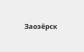 Справочная информация: Банкоматы Банка ВТБ в Заозерске — часы работы и адреса терминалов на карте