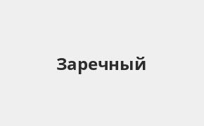 Справочная информация: Банкоматы Банка ВТБ в Заречном — часы работы и адреса терминалов на карте