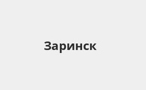 Справочная информация: Отделение Банка ВТБ по адресу Алтайский край, Заринск, улица Металлургов, 8 — телефоны и режим работы