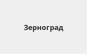 Справочная информация: Банкоматы Банка ВТБ в Зернограде — часы работы и адреса терминалов на карте