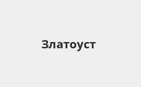 Справочная информация: Банкоматы Банка ВТБ в Златоусте — часы работы и адреса терминалов на карте