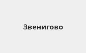 Справочная информация: Банкоматы Банка ВТБ в Звенигово — часы работы и адреса терминалов на карте