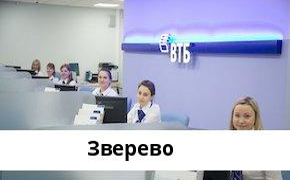 Справочная информация: Банкоматы Банка ВТБ в Зверево — часы работы и адреса терминалов на карте